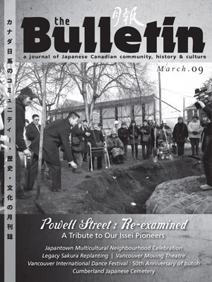 march09_bulletin_cover
